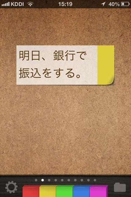 QuickMemo 付箋黄色