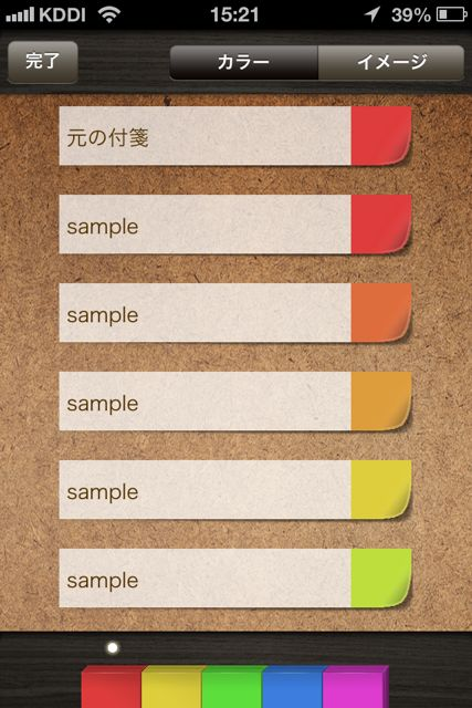 QuickMemo 付箋種類カラー