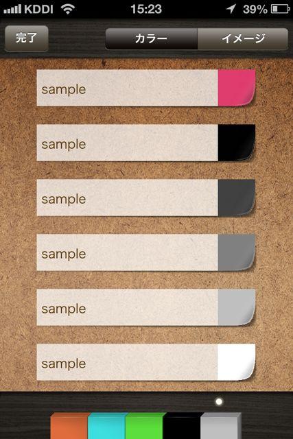QuickMemo 付箋カラー3