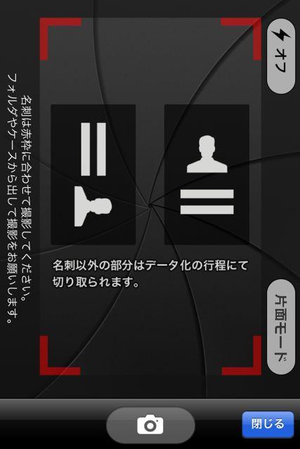 名刺管理Eight 撮影1