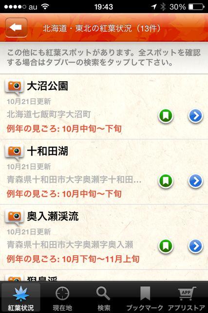 るるぶ紅葉 北海道1