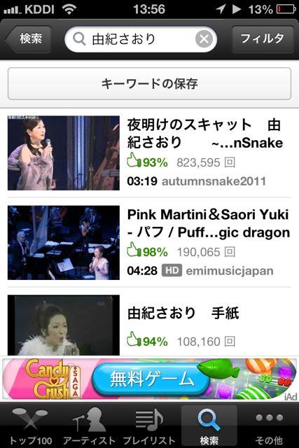 MusicTubee.jpg