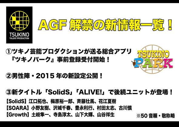 agf_pop.jpg