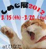 しめじ展2012