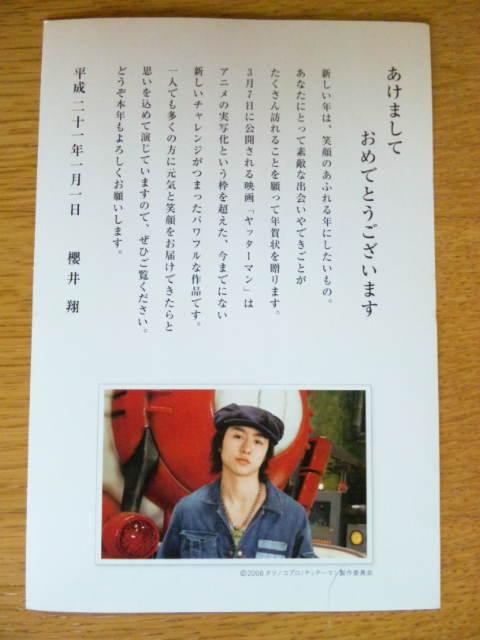 年賀状2009翔ちゃん