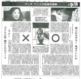 20100419朝日新聞オピニオン