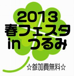 2013_harufes_logo.png
