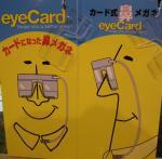 カードになった鼻メガネ