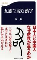 五感で読む漢字