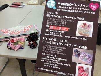 130211 千里阪急百貨店イベントa