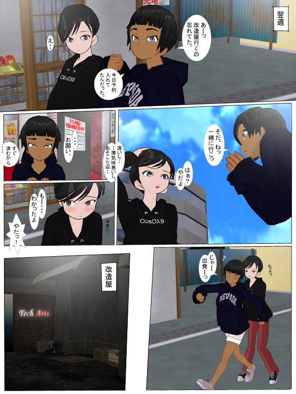 kaizo_003.jpg