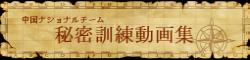 卓球丼 中国選手秘密訓練