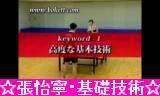 【卓球】 張怡寧 高度な基礎技術(フォア)