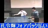 【卓球】 孔令輝の技術指導 フォアバック払い