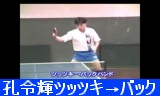 【卓球】 孔令輝の技術指導 ツッツキ→バックハンド