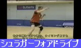 【卓球】シュラガーフォアハンドドライブ