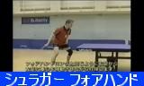 【卓球】シュラガーフォアハンドロング