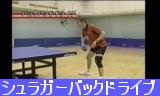 【卓球】シュラガーバックハンドドライブ
