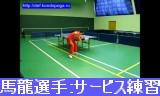馬龍選手のサービス練習