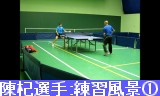 陳杞選手の卓球練習風景①