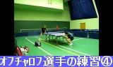 オフチャロフ選手の卓球練習④