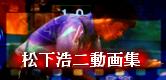 松下浩二動画集①