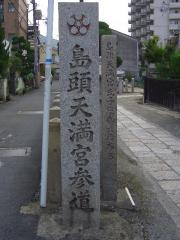 shimagashira2.jpg