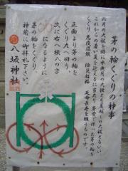 yasaka-n-10.jpg