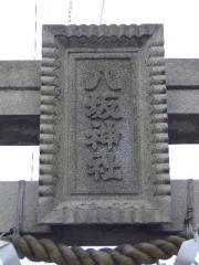 yasaka-n-2.jpg