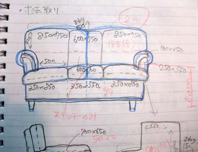 sofa-customplan.jpg