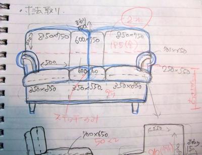 sofa-customplan.jpg