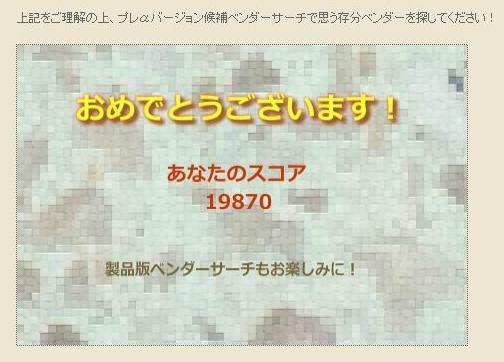20130401_ベンダーサーチの記録