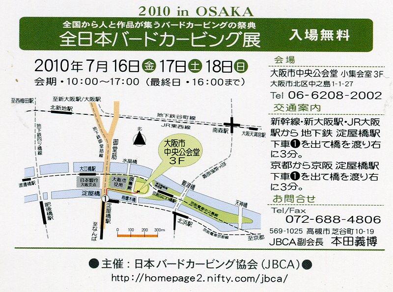 JBCA2010.jpg