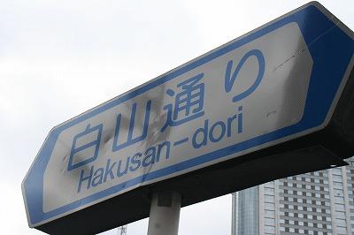 白山通り案内標識