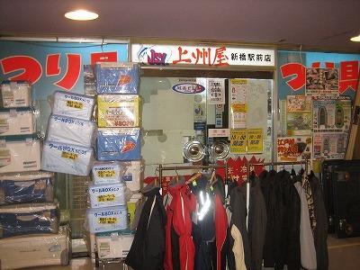 上州屋新橋駅前店