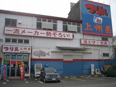 上○屋横須賀中央店
