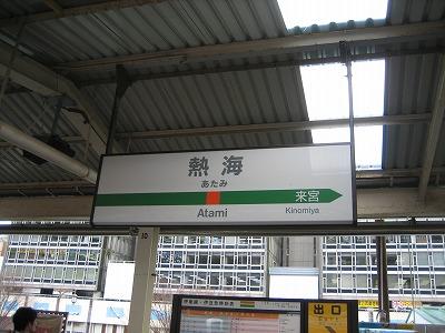 熱海駅案内標識