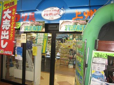 上○屋池袋店