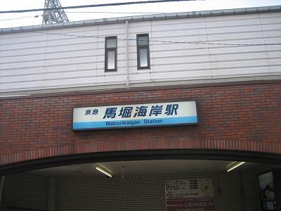 馬堀海岸駅