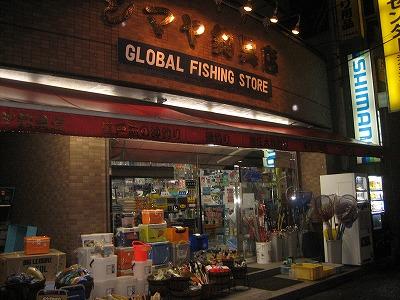 シマヤ釣り具店