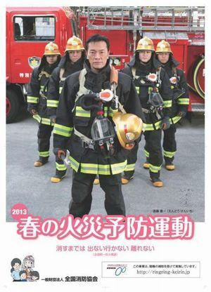 火災予防ポスター