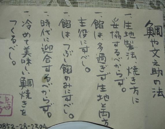 DSCN5074たい焼き