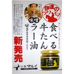 jp0925伊達のツワモノポップ