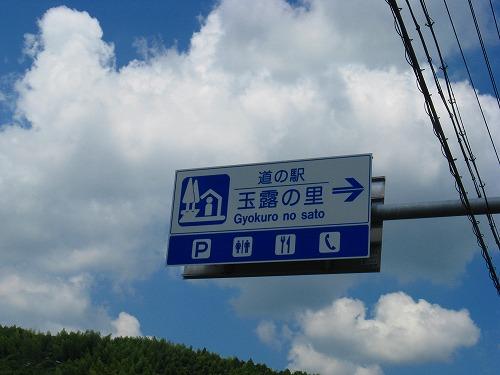 静岡県朝比奈城① ~ 駿河朝比奈...