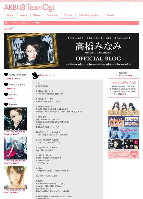 高橋ブログ
