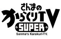 KarakuriTV.jpg