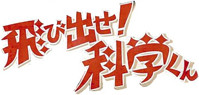 jump_kagaku.jpg
