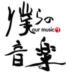 ourmusic.jpg