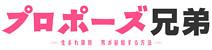 propose-kyodai.jpg