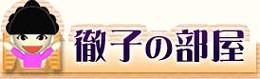 tetsuko.jpg